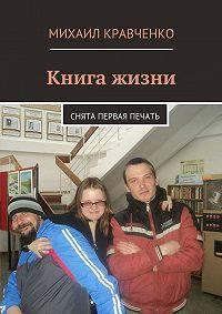 Михаил Кравченко - Книга жизни. Снята первая печать