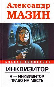 Александр Мазин -Право на месть