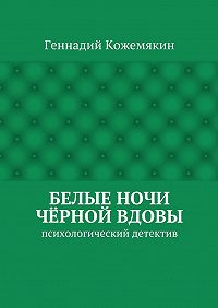 Геннадий Кожемякин -Белые ночи чёрной вдовы. психологический детектив
