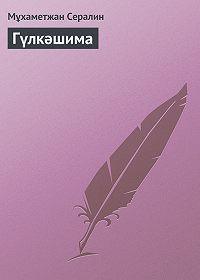 Мұхаметжан Сералин -Гүлкәшима
