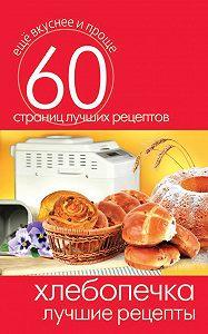 С. П. Кашин -Хлебопечка. Лучшие рецепты