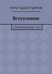 Марат Шайхутдинов -Вступление. Стихотворения 2001—2017