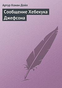 Артур Конан Дойл - Сообщение Хебекука Джефсона