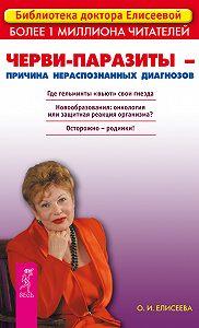 Ольга Елисеева -Черви-паразиты – причина нераспознанных диагнозов