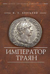 Игорь Князький -Император Траян