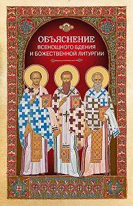 Л. Чуткова - Объяснение всенощного бдения и Божественной литургии