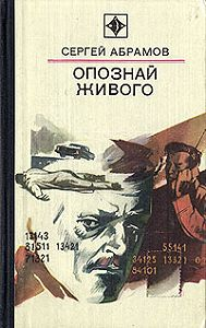 Сергей Абрамов -«Граждане, воздушная тревога!»