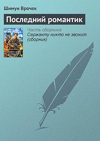Шимун Врочек -Последний романтик