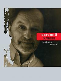 Евгений Васильевич Клюев - Зелёная земля