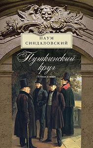 Наум Синдаловский -Пушкинский круг. Легенды и мифы
