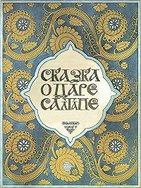 Александр Пушкин -Сказка о царе Салтане с илл. Билибина