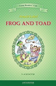 А. Шитова -Frog and Toad / Квак и Жаб. 3-4 классы
