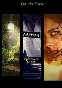 Олівія Глейс -Адеман. Орбітальне фентезі