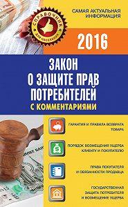 Вадим Пустовойтов -Закон о защите прав потребителей с комментариями