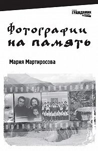 Мария Мартиросова - Фотографии на память