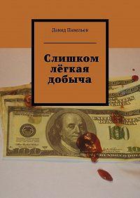 Давид Павельев -Слишком лёгкая добыча