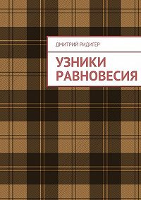 Дмитрий Ридигер - Узники равновесия