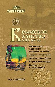 В. Д. Смирнов -Крымское ханство XIII–XV вв.