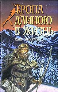 Олег Микулов -Тропа длиною в жизнь