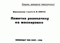 К. Бобров - Памятка разведчику по маскировке