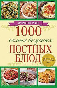 Людмила Каянович -1000 самых вкусных постных блюд