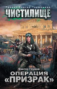 Виктор Глумов -Чистилище. Операция «Призрак»