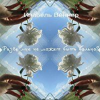 Isabelle Wenner -Разве мне не может быть больно?