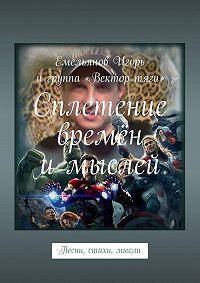 Игорь Емельянов -Сплетение времён и мыслей. Песни, стихи, мысли