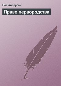 Пол Андерсон -Право первородства