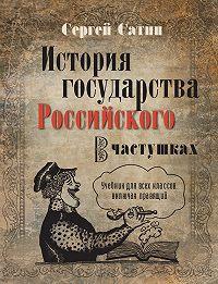 Сергей Сатин - История государства Российского в частушках. Учебник для всех классов, включая правящий