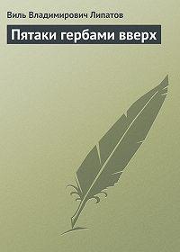 Виль Липатов -Пятаки гербами вверх