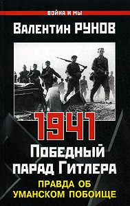 Валентин Рунов -1941. Победный парад Гитлера. Правда об Уманском побоище
