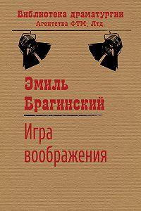 Эмиль Брагинский -Игра воображения