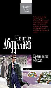 Чингиз Абдуллаев - Хранители холода