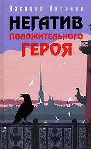 Василий П. Аксенов - Экскурсия