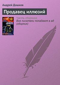 Андрей Дашков - Продавец иллюзий