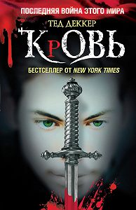 Тед Деккер - Кровь. Царство химер