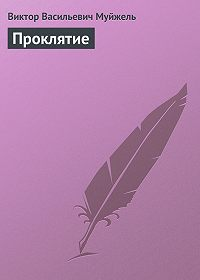Виктор Муйжель -Проклятие