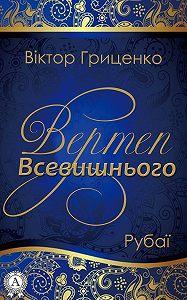 Віктор Гриценко -Вертеп Всевишнього