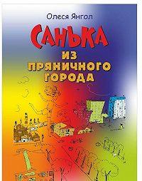 Олеся Янгол -Санька из Пряничного города (сборник)