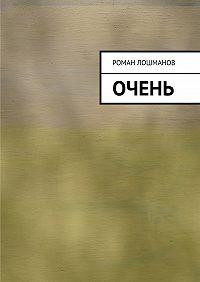 Роман Лошманов -очень