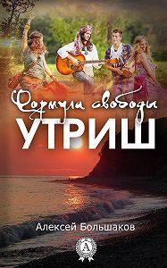 Алексей Большаков -Формула свободы. Утриш