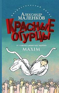 Александр Маленков -Красные огурцы