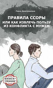 Лиана Димитрошкина -Правила ссоры, или Как извлечь пользу из конфликта с мужем. Книга-тренинг