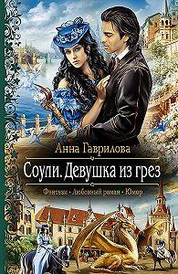 Анна Гаврилова -Соули. Девушка из грёз