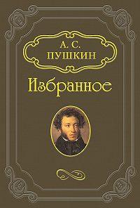 Александр Пушкин - Марья Шонинг