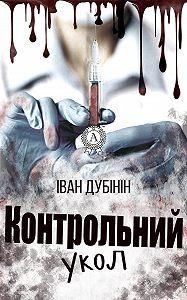 Іван Дубінін -Контрольний укол
