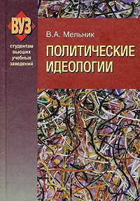 Владимир Мельник -Политические идеологии