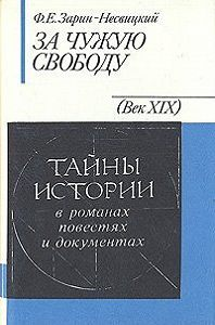 Федор Ефимович Зарин-Несвицкий -За чужую свободу