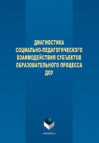 Н. Левшина, Вера Турченко - Диагностика социально-педагогического взаимодействия субъектов образовательного процесса ДОУ